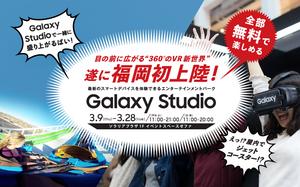 Galaxystudioinfukuoka_8000